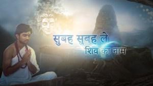 शिव जी भजन लिरिक्स - Agam - Subah Subah Le Shiv Ka Naam | Panchamrit Rudra Abhishek | Mahadev Bhajan