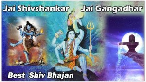 शिव जी भजन लिरिक्स - SHIV Bhajan   Jai Shiv Shankar Jai GangaDhar   shivshanakr Bhajan   Sawan Special TTE Dude