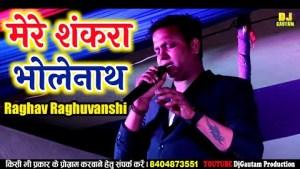 शिव जी भजन लिरिक्स - #Shivbhajan - मेरे शंकरा भोलेनाथ - mere shankara bholenath - Hindi Shiv Bhajan 2021