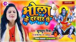 शिव जी भजन लिरिक्स - Suparhit shiv bhajan   Bhola ke darbar chai  Kumkum mishra DJ Song   सावन  कांवरिया स्पेशल गीत 2021