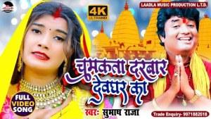 शिव जी भजन लिरिक्स - #VIDEO -चमकता दरबार देवघर का || Kanwar Bhajan || #Subhash Raja || New Shiv Bhajan 2021