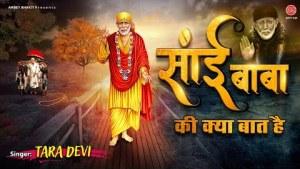 साई बाबा की क्या बात है | Shirdi Wale Sai Baba | New Sai Bhajan 2021 | Tara Devi | Ambey bhakti