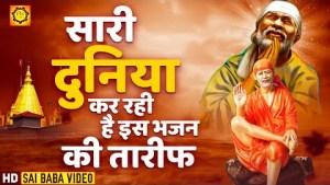 """सारी दुनिया कर रही है इस भजन की तारीफ : Sai Baba Song : Sai Bhajan : Sai Baba : Hit Bhajan 2021"""" Jmd"""