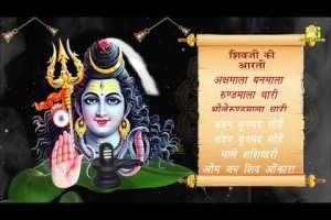 सोमवार स्पेशल - शिव जी की आरती | Om Jai Shiv Omkara Aarti | Shiv Bhole Aarti New Lord Shankra Mantra