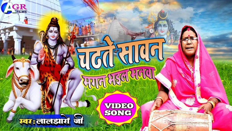शिव जी भजन लिरिक्स – Laljharo ji | चढते सावन मगन भईल मनवा | shiv charcha bhajan | shiv guru bhajan | bolbum song |