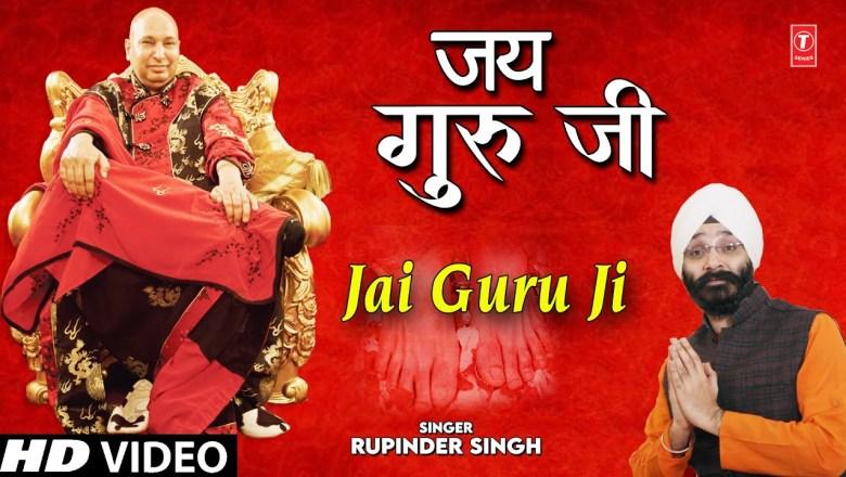 Jai Guru Ji I Guruji Bhajan I RUPINDER SINGH I Full HD Video Song