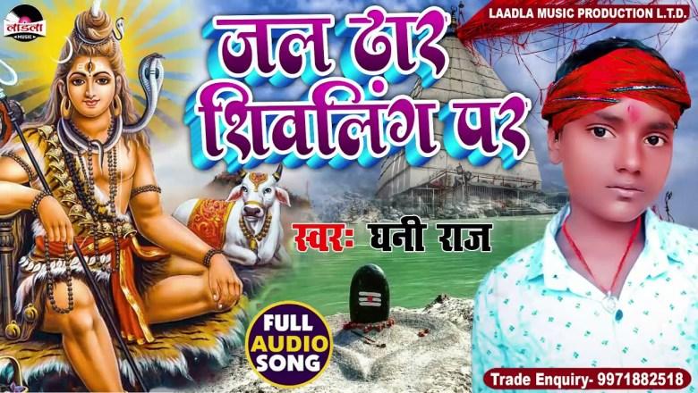शिव जी भजन लिरिक्स – #Audio -जल ढार  शिवलिंग पर    Kanwar Bhajan    #Dhani raj    New Shiv Bhajan 2021