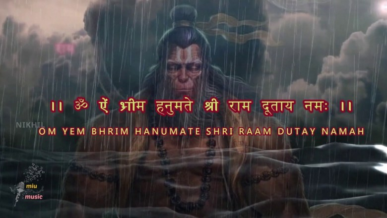 #hanumanbeejmantra Hanuman Beej Mantra  हनुमान बीज मंत्र || ॐ ऐं भ्रीम हनुमते, श्री राम दूताय नम: ||