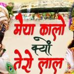 मैया कालो क्यों तेरो लाल ! Maiya Kalo Kyu Tero Lal ! Krishan Bhajan ! HariBol Bhakti