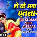 शिव जी भजन लिरिक्स – Le Ke Mann Mein Aitbaar I Shiv Bhajan I ASHA BHOSLE I Full HD Video Song I Shiv Stuti