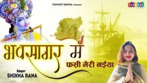 2021 Krishna Bhajan || Bhav Sagar Me Fasi Meri Naiya || भवसागर में फसी मेरी नईया || Shikha Rana