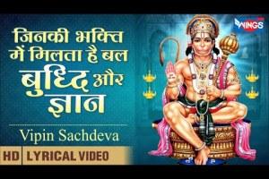 Jinki Bhakti Me Milta Hai | जिनकी भक्ति में मिलता है | Hanuman Bhajan | Hanuman Song | जय जय हनुमान