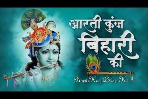 Shri Krishna Aarti || Aarti Kunj Bihari Ki || Krishna Janmashtami Special