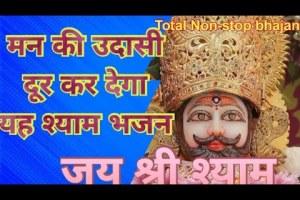 khatu shyam bhajan | New shyam bhajan | khatu shyam ke bhajan | jab mai hu tera | श्याम बाबा के भजन