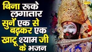 आज जरूर सुनें ये भजन | Shyam Bhajan 2021| New Superhit Krishna Bhajan 2021 |Superhit Bhajan