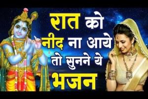 जन्माष्टमी नहीं मना पाएंगे इस भजन के बिना Lord Krishna Janmashtami Bhajan  श्री कृष्ण जन्माष्टमी भजन