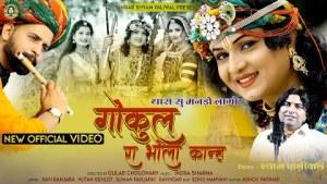 थारा सु मनड़ो लागो गोकुल रा भोला कान्ह | Shyam Paliwal | Thara Su Mando Lago | Krishna Bhajan 2021