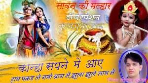 लोकेश कुमार कृष्ण भजन   new Krishna bhajan Lokesh Kumar   karna sapne me aayo   कान्हा सपने में आयो