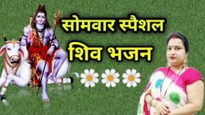 शिव जी भजन लिरिक्स - सोमवार स्पैशल शिव भजन // भोले बाबा कब आओगे मेरे आंगना ll shivbhajan by Anju Rajput#Dholak#Bhajan