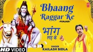 शिव जी भजन लिरिक्स - Bhaang Raggar Ke I Shiv Bhajan I KAILASH BIDLA I Full HD Video Song
