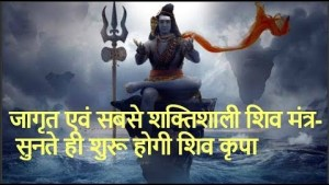 शिव जी भजन लिरिक्स - Powerful and activated Shiv Mantra morning   Shiv mantra to remove negative energy  