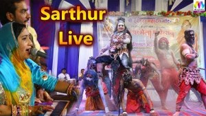 शिव जी भजन लिरिक्स - Sarthur Live I पूरे राजस्थान में धूम मचाने वाला SHIV BHAJAN I सरिता खारवाल की मधुर आवाज में देखिये