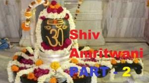 शिव जी भजन लिरिक्स - Shiv Amritwani || शिव अमृतवाणी || Shiv Bhajan || शिव भजन || Shiv Amritwani || PART - 2