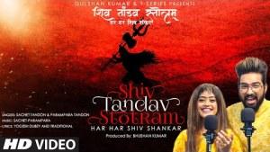 शिव जी भजन लिरिक्स - Shiv Tandav Stotram (Har Har Shiv Shankar)  Sachet Tandon,Parampara Tandon   Bhushan Kumar  T-Series