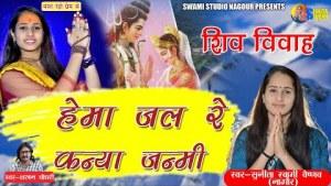 शिव जी भजन लिरिक्स - Sunita Swami || हेमा जल रे कन्या जन्मी || Shiv Parwati Bhajan ||2021 शिवरात्रि स्पेशल सॉन्ग ||