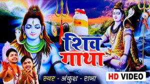 शिव जी भजन लिरिक्स - Video   Ankush Raja का शिव गाथा 2021   Shiv Gatha   Shiv Bhajan   Bhojpuri Bolbam Song 2021