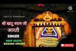 श्री खाटू श्याम जी आरती  shree khatu shyam JI aarti  