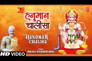 हनुमान चालीसा Hanuman Chalisa I ANJALI KHANDELWAL I Hindi Lyrics I Lyrical Video I Full HD