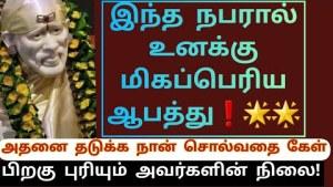 இந்த நபரால் உனக்கு ஆபத்து/Shridi Sai Baba Motivational Speech/Sai Baba Advice@Sai Appa Blessings