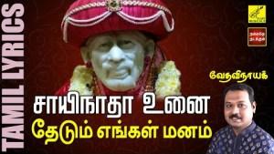 சாயிநாதா உனை | Sayinadha Unai | Sai Baba Song with Lyrics in Tamil | Vedavinayak | Vijay Musicals