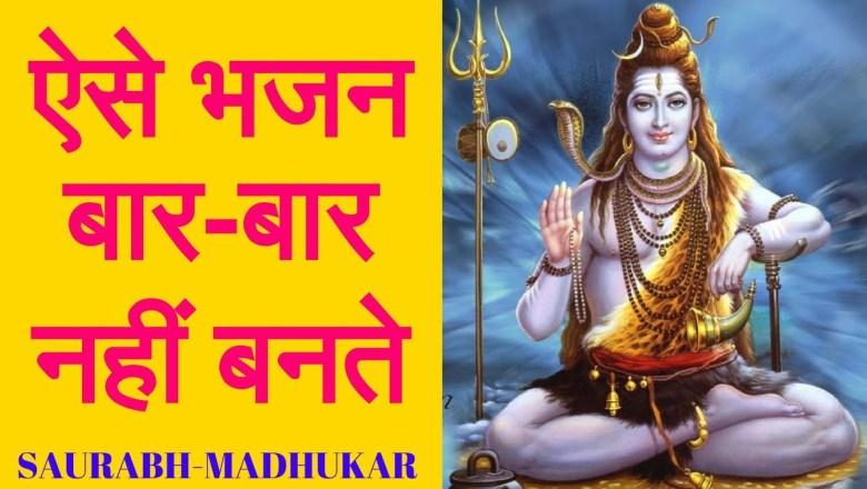 शिव जी भजन लिरिक्स – हैरान कर देगा आपको शिवजी का ये भजन ~ एक बार जरूर सुनें || Lord Shiv Bhajan By Saurabh-Madhukar