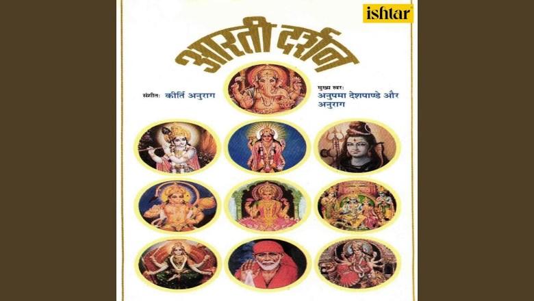Aarti Kunj Bihari Ki Shri Giridhar Krishna Murari Ki