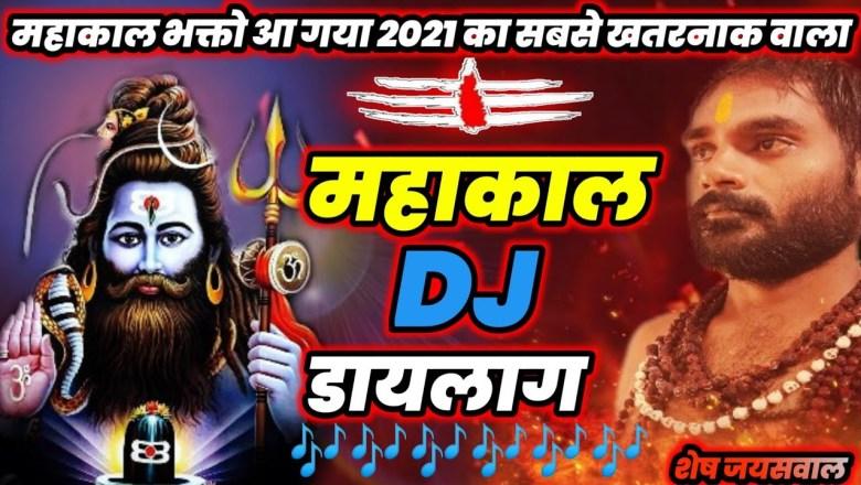 शिव जी भजन लिरिक्स – MAHAKAL DJ NEW DIALOGUE SONG 2021 | Mahadev Dikhega | Shiv Bhajan 2021 | DjShesh | Jai Mahakal