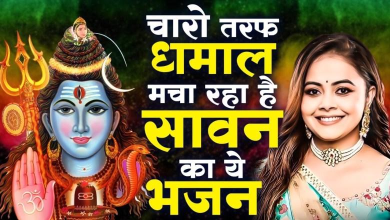 शिव जी भजन लिरिक्स – भोले बाबा का सुपरहिट भजन | Shiv Bhajan 2021 | New Superhit Bhole Bhajan 2021 |सावन स्पेशल भजन |शंकर