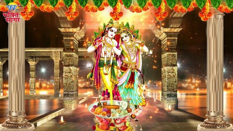 Krishna Aarti & Jisko Ram Naam Ratna Pasand Hai Ravi Raj