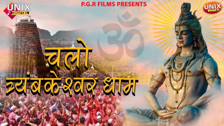 शिव जी भजन लिरिक्स – Shiv Bhajan || Monday Special || Chalo Trimbkeshwar Dhaam ||  Siksha Sharma