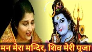 शिव जी भजन लिरिक्स - Man Mera Mandir Shiv Meri Pooja BHAJAN(ANURADHA PAUDWAL)