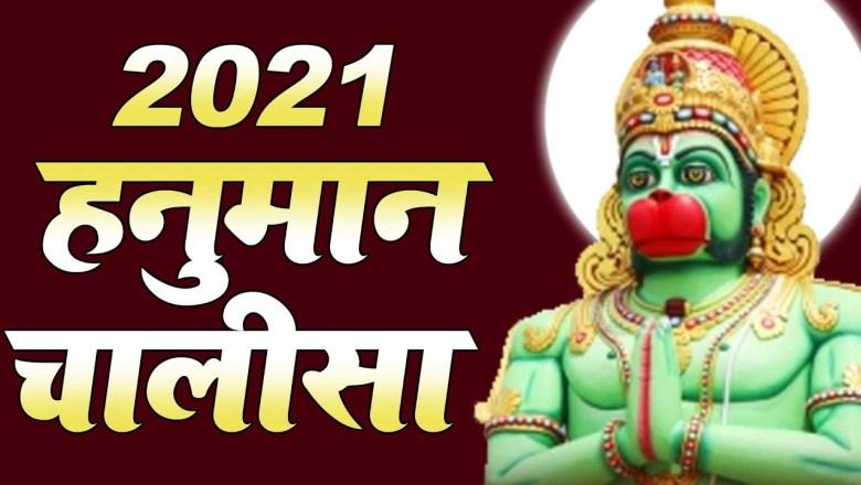 हनुमान चालीसा   New version 2021 Hanuman Chalisa :- by Ravi Raj