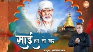 "Haare Haare "" Sai Hum To Haare "" Sai Bhajan | Most Popular Sai Baba Songs "" Bhajan | Wasim Khan ""Jmd"