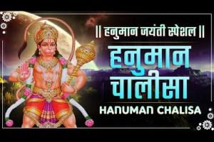 Hanuman Chalisa Fast | Hanuman Jayanti 2021 Special | हनुमान चालीसा फ़ास्ट