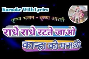Krishna bhajan Karaoke with lyrics ll Radhey radhey Ratte Jao ll Aarti ll राधे राधे रटते जाओ