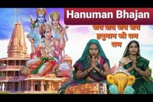Suniye Hanuman ji ke naye Bhajan l Jay Jay Jay Jay Hanuman Ji Ram Ram l