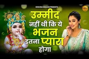 उम्मीद से भी ज्यादा मीठा भजन    Shyam Bhajan 2021 New Superhit Krishna Bhajan 2021  भजन 2021  bhajan