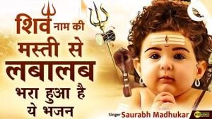 शिव जी भजन लिरिक्स - जब भोले बाबा खुश होते हैं तभी बन पाता है ऐसा भजन】Shiv Ji Ke Bhajan】Shiv Bhajan】Saurabh Madhukar