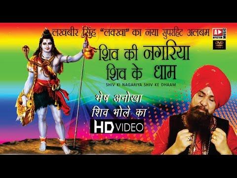 शिव जी भजन लिरिक्स – Lakhbir Singh Lakkha | Shiv Bhajan | Bhesh anokha Shiv bhole ka | Shiv Ki Nagariya Shiv Ke Dhaam |
