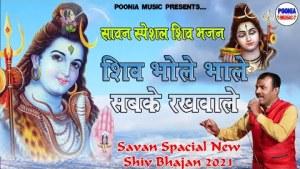 शिव जी भजन लिरिक्स - Letest Shiv Bhajan   भोले बाबा का सुपरहिट भजन   Mukesh Sharma & Party   Savan Spacial   Poonia Music